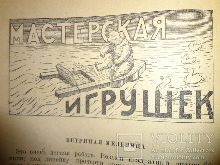 1939 Детская книга игрушек фокусов развлечений