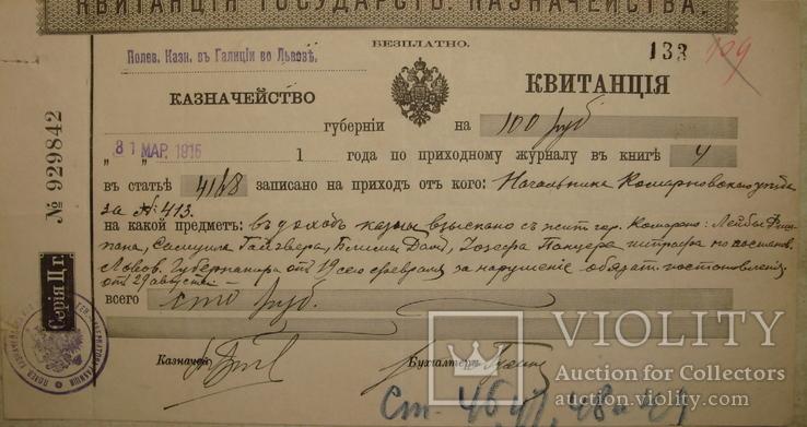 Квитанция о взыскании с евреев Львова штрафа за нарушения. 1915 год