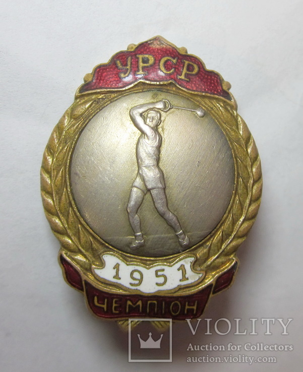 Чемпион урср по метанию молота 1951