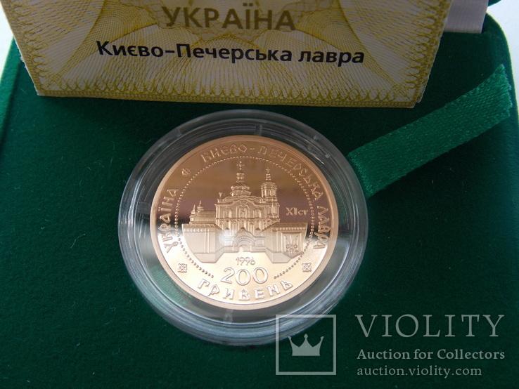 200 гр. 1996г. Киево-Печерская лавра