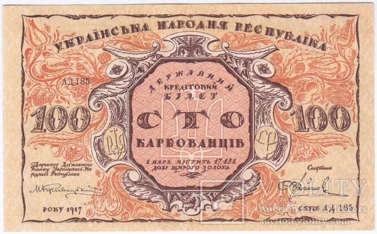 Україна 100 карбованців 1917 XF