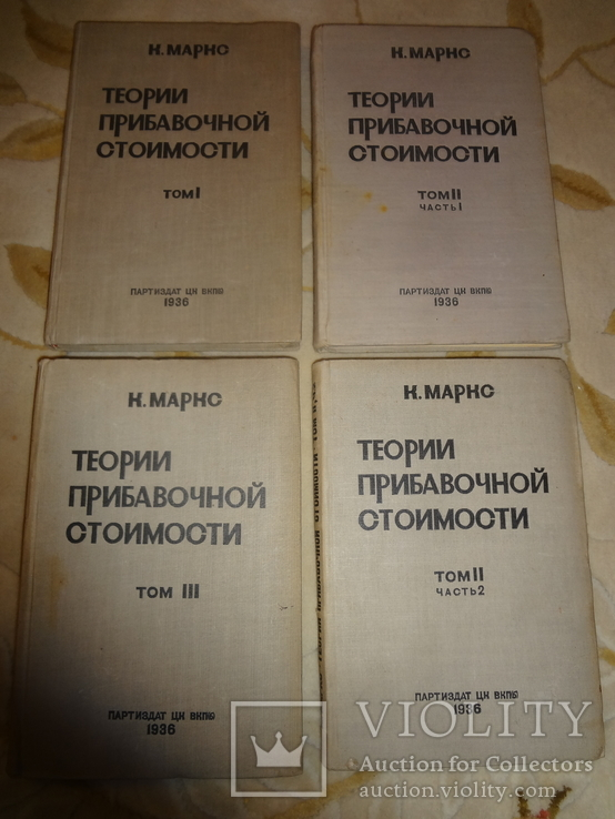 1936 Экономика Теории Прибавочной Стоимости