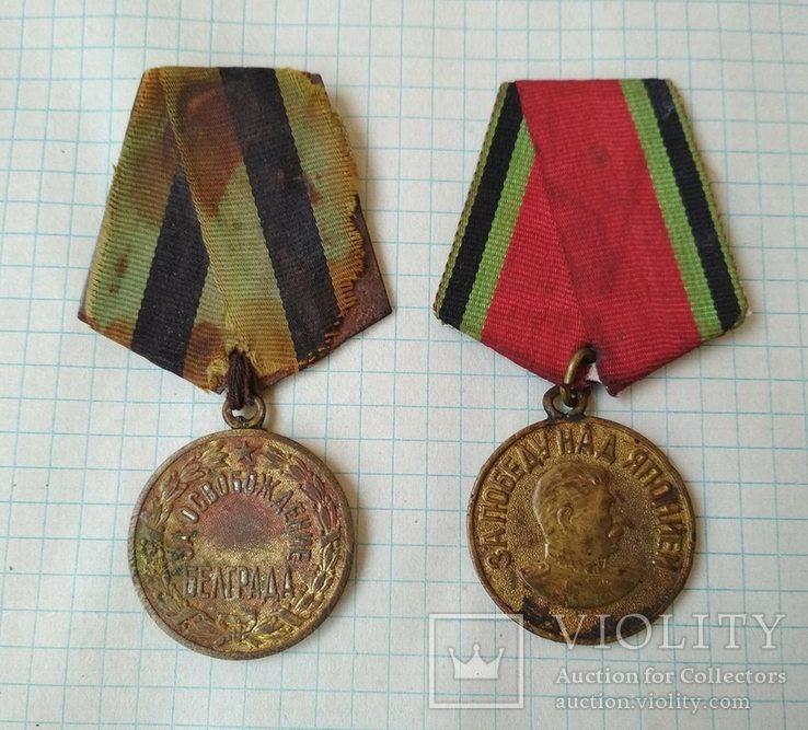Медали За освобождение Белграда и За победу над Японией