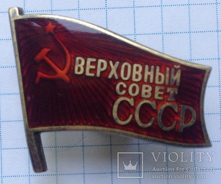 Верховный совет СССР №440