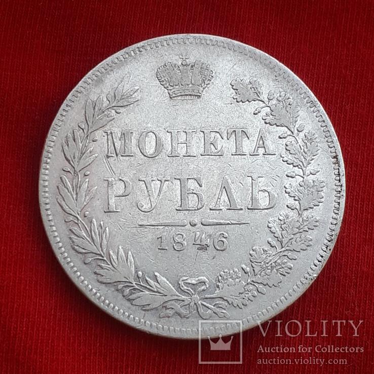 Монета рубль 1846