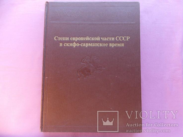 Изд.1989 г.