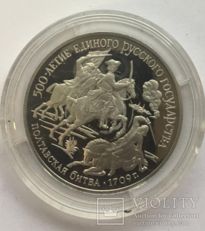 Платина, 150р, 1990, Полтавская Битва