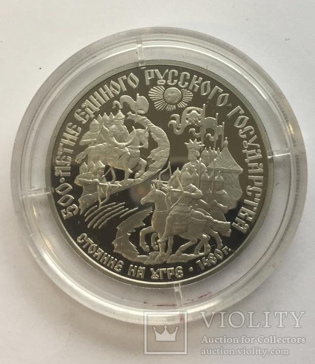 Платина, 150р, 1989, Стояние на Угре
