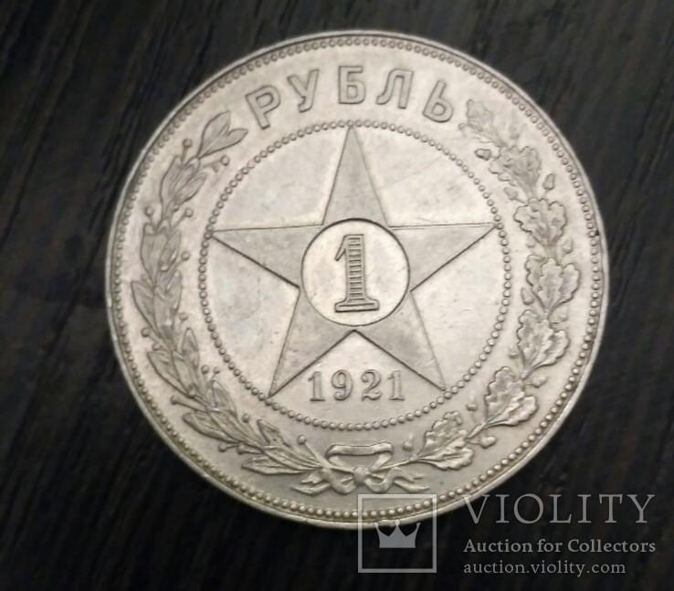 Рубль 1921 года  А. Г