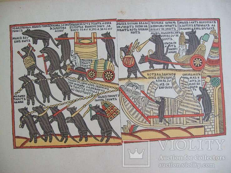 1908 г. Заговоры, заклинания. сказки, песни, обряды словян (133 иллюстрации)