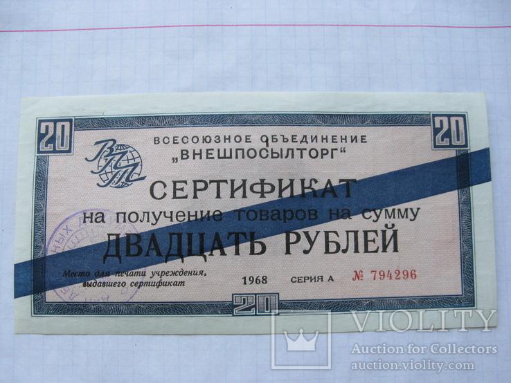 Сертификат Внешпосылторга 20 рублей 1968 г. Синяя полоса