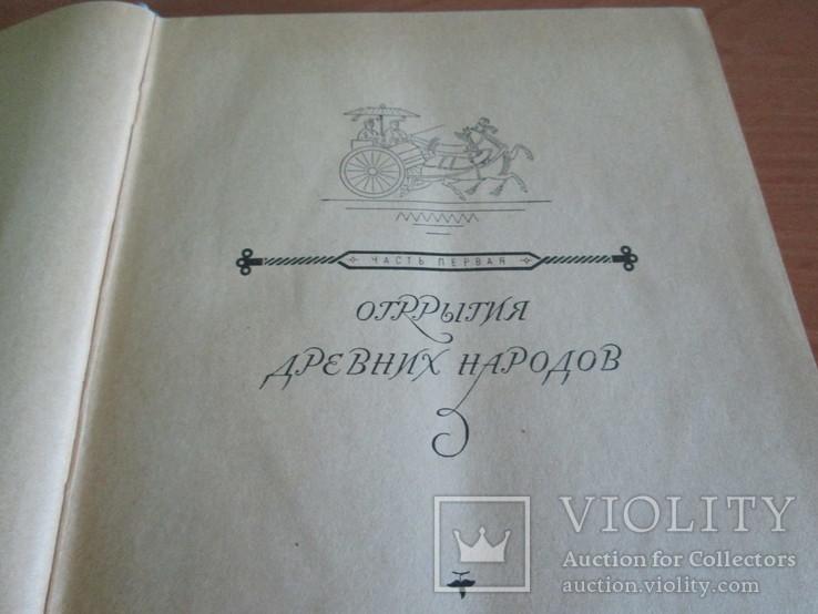 Очерки по истории географических открытий 1957 год ., фото №7