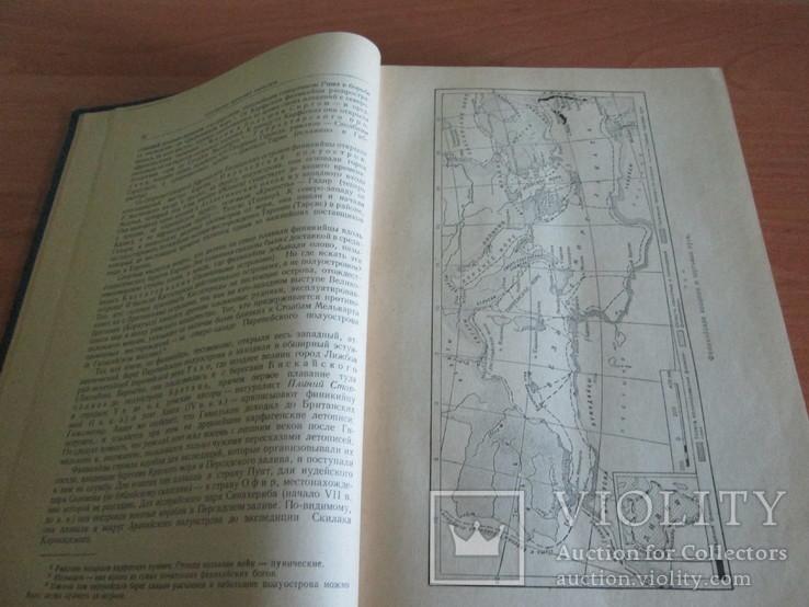 Очерки по истории географических открытий 1957 год ., фото №8