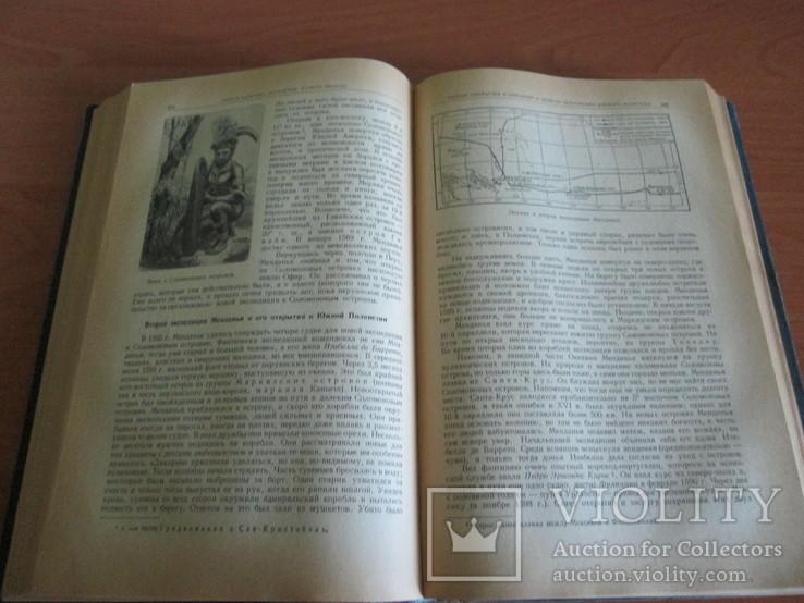 Очерки по истории географических открытий 1957 год ., фото №10