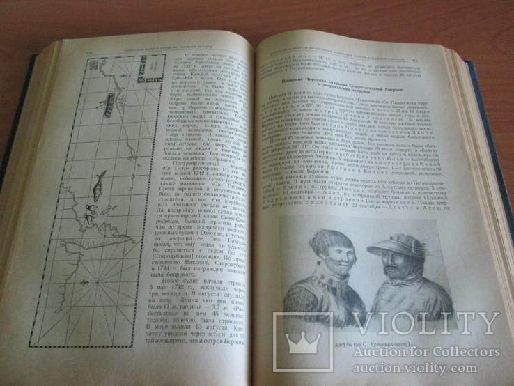 Очерки по истории географических открытий 1957 год ., фото №11