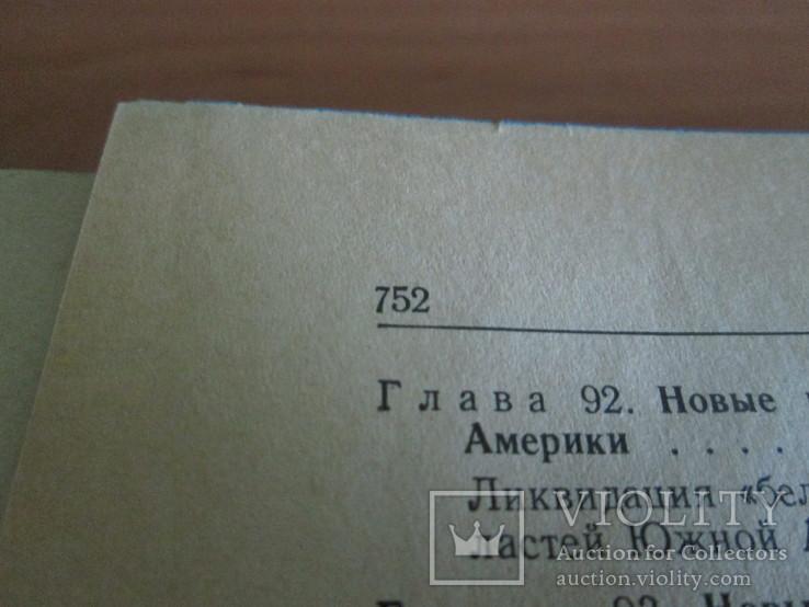 Очерки по истории географических открытий 1957 год ., фото №13