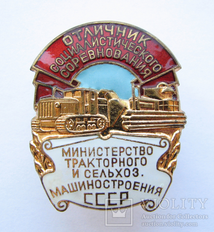Знак ''ОСС тракторного и сельхоз машиностроения СССР''