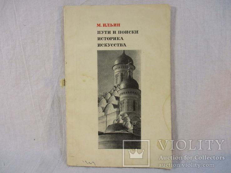 Пути и поиски историка искусства, 1969 г., фото №2
