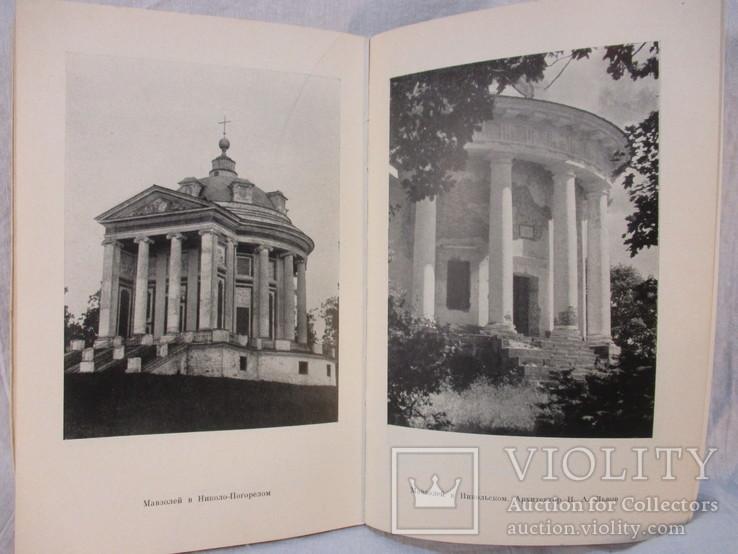 Пути и поиски историка искусства, 1969 г., фото №5