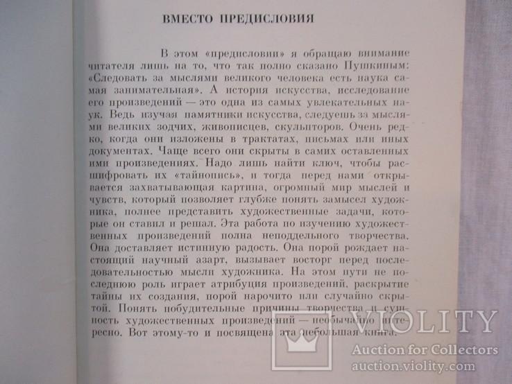 Пути и поиски историка искусства, 1969 г., фото №9