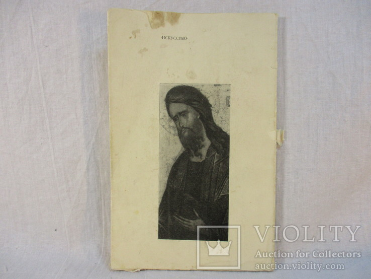 Пути и поиски историка искусства, 1969 г., фото №12