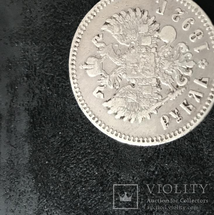 Один рубль 1892 гг.