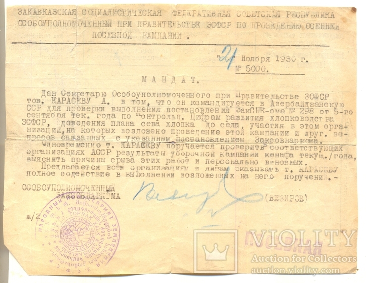Мандат 1930 г., фото №2