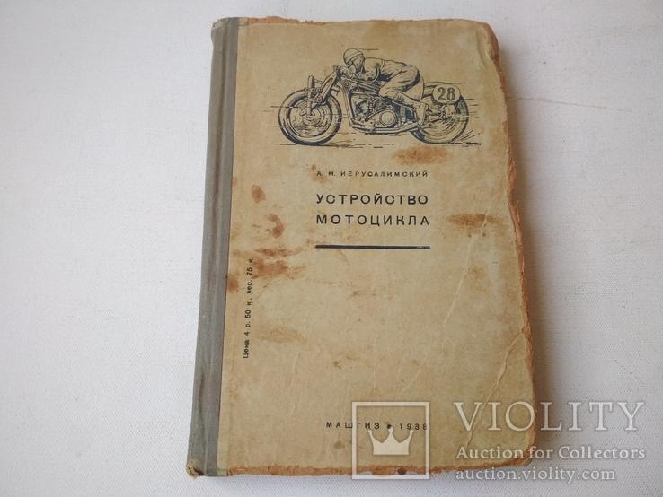 Устройство мотоцикла А.М. Иерусалимский 1938 г СССР