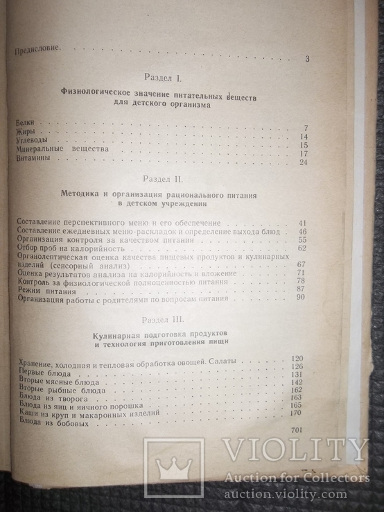 Питание детей.1988 год., фото №8