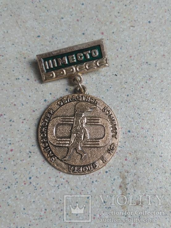 Значок Запорожский областной комитет ФК и спорта, III м, фото №2