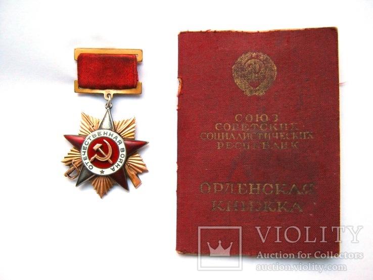 Орден Отечественной войны 1 ст. № 2731, на документе