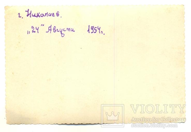 Николаев 1954, фото №3