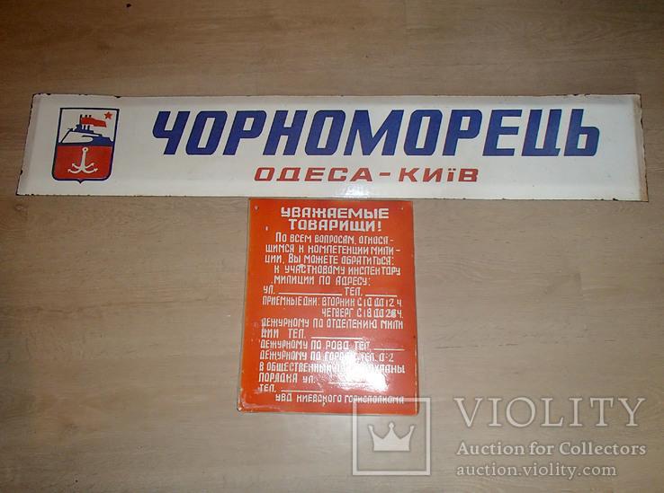 Черноморец 1967 гг Одесса Киев Спецпоезд