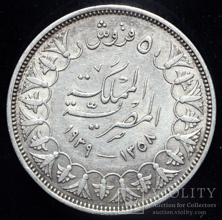 Египет 5 пиастров 1939 серебро