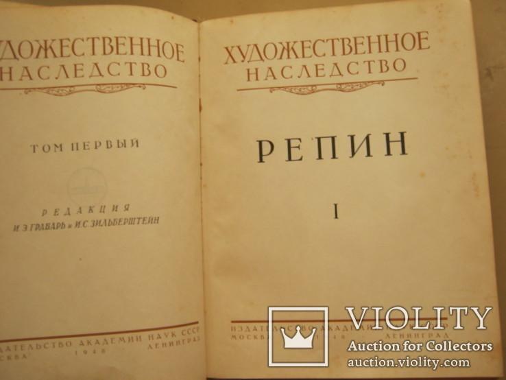 Художественное наследство Репин  1 том 1948 г., фото №2