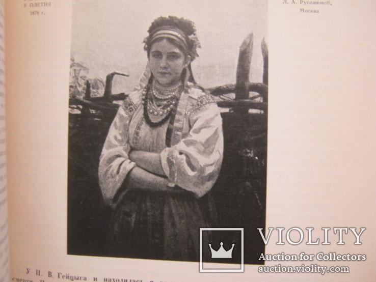 Художественное наследство Репин  1 том 1948 г., фото №6