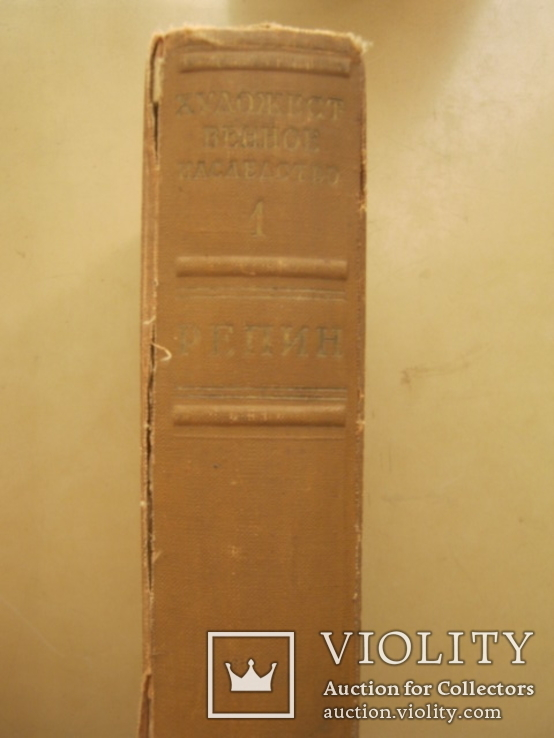 Художественное наследство Репин  1 том 1948 г., фото №9