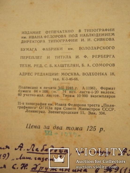 Художественное наследство Репин  1 том 1948 г., фото №13