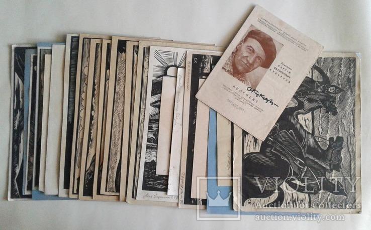 Собрание Кукуруза Сергей Васильович, 23 линогравюры с автографом автора
