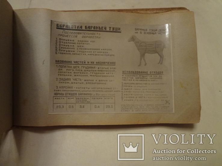 1935 Кулинария Альбом Соцреализм Наркомвнуторг, фото №6