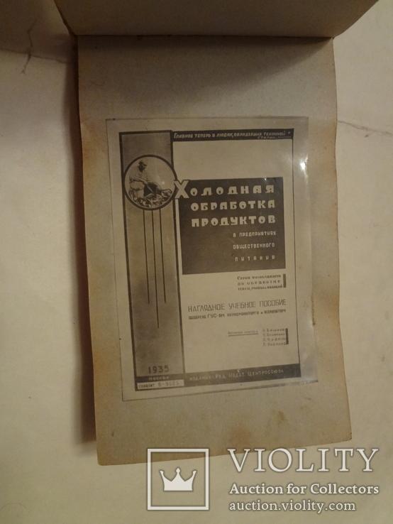 1935 Кулинария Альбом Соцреализм Наркомвнуторг, фото №10