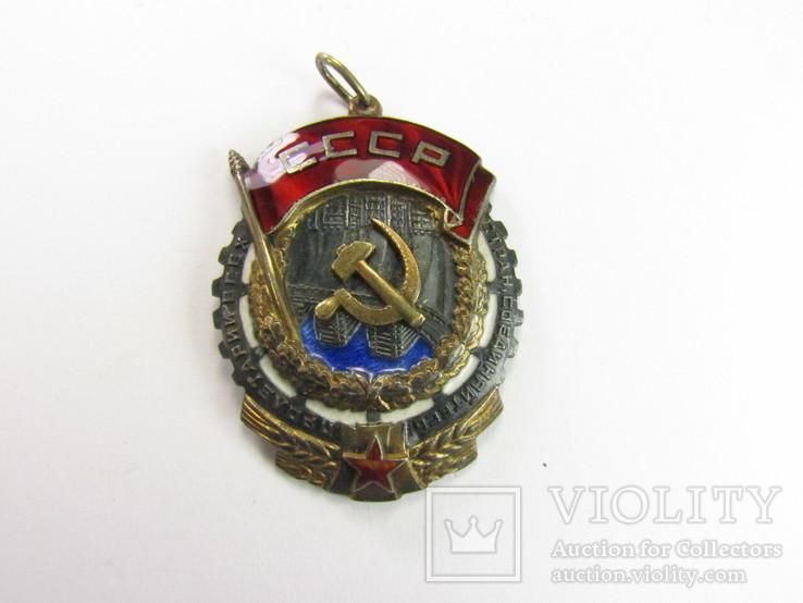 Орден ТКЗ верхнее клеймо 30168