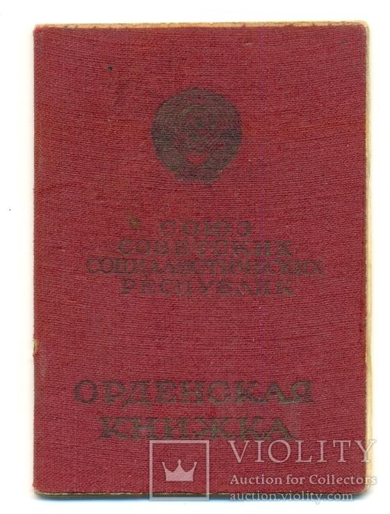 Орденская книжка №97
