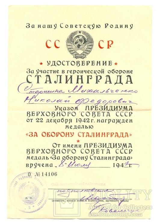 Оборона Сталинграда №100