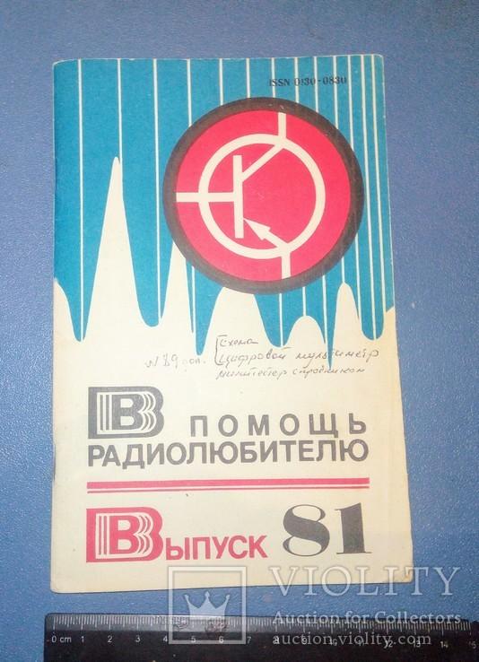 Журнал Радио выпуск 81, фото №2