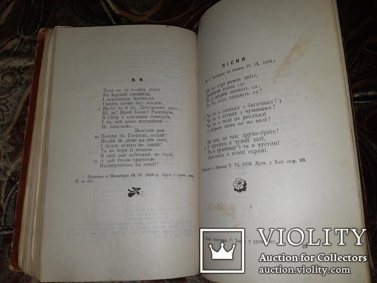 Кобзар . Том ІІ. Під ред.Франка 1908 р., фото №9
