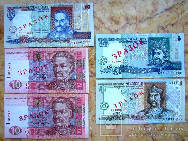 5 Зразків одним лотом 1,5,10 гривень