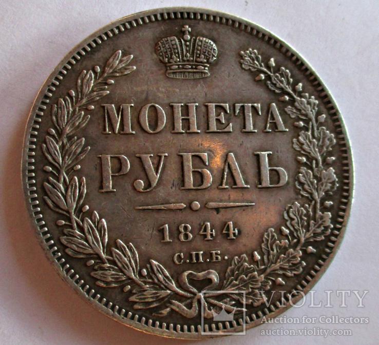 Рубль 1844 года