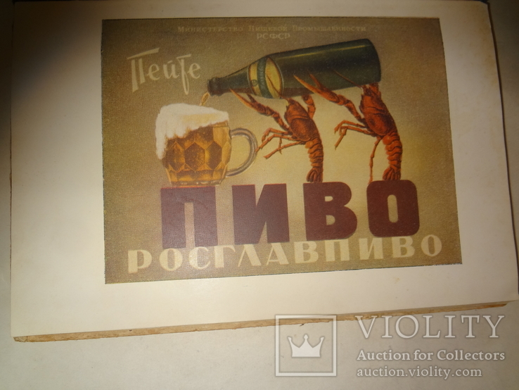 1951 Советская Реклама Сталинских времен
