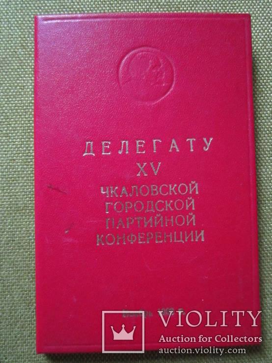 Делегату XV Чкаловской городской партийной организации 1983г., фото №2